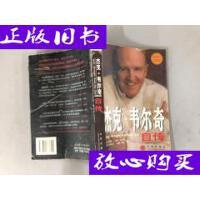 [二手旧书9成新]・杰克・韦尔奇自传 /[美]杰克・韦尔奇;约翰・?