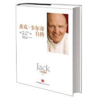 【二手书9成新】杰克 韦尔奇自传(纪念版)(美) 杰克・韦尔奇, 约翰・拜恩著9787508639727中信出版社
