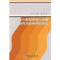 O2/CO2煤粉燃烧污染物特性实验和理论研究