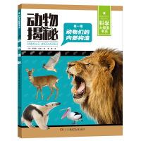 科学大探索书系:科学大探索书系:动物揭秘