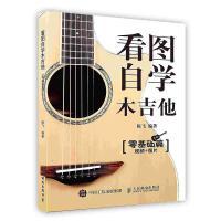 【按需印刷】-看图自学木吉他零基础篇