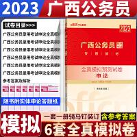 华图2018年广西公务员考试用书 申论 标准预测试卷 1本装 广西公务员2018