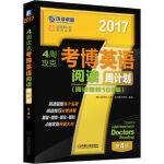 2017 4周攻克考博英语阅读周计划 第4版 【正版书籍】