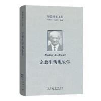 【全新正版】海德格尔文集:宗教生活现象学 Martin Heidegger 9787100158435 商务印书馆