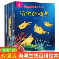 海洋生物百科全�� 系列�L本全套8�� 中英�p�Z�和�科普生物�D����消失的精�` 天使的翅膀 海洋之�I 幼�涸缃�⒚梢嬷����成�L