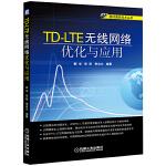 TD-LTE无线网络优化与应用