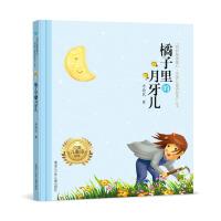 """""""呵护纯美童心・中国儿童诗绘本""""丛书 《橘子里的月牙儿》"""