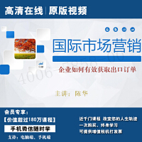 陈华国际市场营销企业如何有效获取出口订单正版高清在线视频非DVD光盘 5