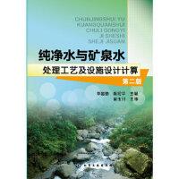 纯净水与矿泉水处理工艺及设施设计计算(第二版) 李福勤,陈宏平 化学工业出版社 9787122225290