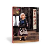 红豆粥婆婆(韩)白希娜 绘,(韩)朴允奎文,李懿芳连环画出版社9787505608887