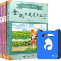 金波典藏美文仿写(4―6年级  套装)