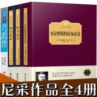 查拉图斯特拉如是说+权力意志+善与恶的彼岸(全4册)正版包邮 尼采的书全集哲学书哲学经典书籍西方哲学史人生的智慧畅销书排