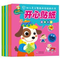 幼儿多元智能开发贴纸书 10册 0-3-4-5-6-7岁宝宝专注力训练书畅销幼儿益智游戏书籍逻辑思维训练记忆力训练全脑