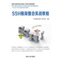 【正版直发】SSH框架整合实战教程 传智播客高教产品研发部 9787302423898 清华大学出版社