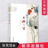 2019国学之智 开释人生 张笑恒 著 传统文化国学经典 人生智慧 新华出版社 9787516648124