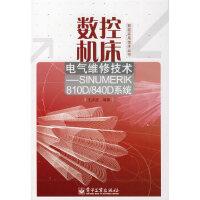 数控机床电气维修技术――SINUMERIK81K/840D系统王洪波电子工业出版社9787121052460