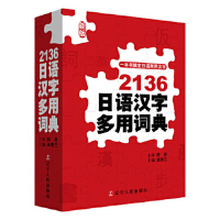 2136日语汉字多用词典 崔香兰