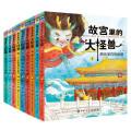 故宫里的大怪兽(9册套装)