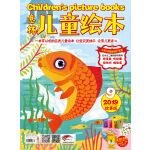 意林:儿童绘本2019年09期(上下半月)