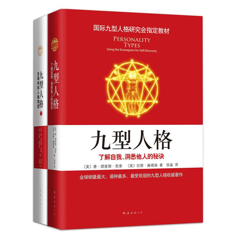 九型人格全集(2册装)