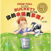 你的水桶有多满?(少儿版【正版图书,品质无忧】