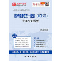 《跟单信用证统一惯例》(UCP600)中英文对照版\国际商务单证考试教材2016\考试用书配套\电子考试试卷\真题答案