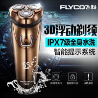 飞科(FLYCO) 剃须刀电动胡须刀男士剃须刀充电式刮胡刀全身水洗正品FS337胡子刀