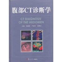 腹部CT诊断学(放射影像系列)