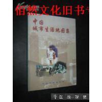 【二手正版9成新现货包邮】 中国城市生活地图集[16开 精装] 中国地图出版