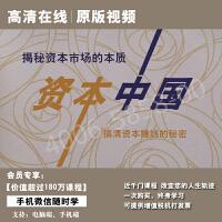 翟山鹰资本中国正版高清在线视频课程非DVD光盘电脑手机随时学终身使用