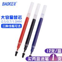 宝克0.7mm中性笔1.0签字笔碳素0.5大容量粗水笔笔芯替芯中性笔大容量水笔黑色红色蓝色笔芯全针管简约签字笔