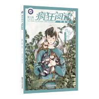 2019-2020年疯狂阅读珍藏版1 青春卷(年刊)