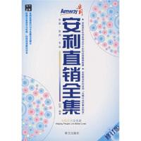 【新书店正品】安利直销全集 时骅 海天出版社 9787807470694