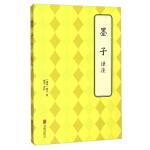 【正版现货】墨子 译注 (战国)墨子 9787550239265 北京联合出版公司