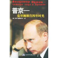 普京:克里姆林宫四年时光罗伊・麦德维杰夫社会科学文献出版社9787801904652