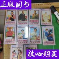 [二手旧书9成新]中国联通电话卡 文革宣传画 一套10枚