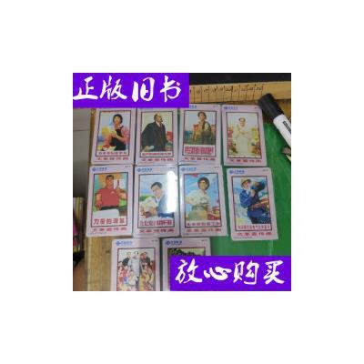 [二手旧书9成新]中国联通电话卡 文革宣传画 一套10枚 正版旧书,放心下单,如需书籍更多信息可咨询在线客服。