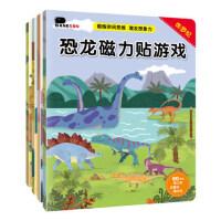 小红花宝宝恐龙磁力贴纸书2-3-4-6岁反复粘贴磁性贴儿童游戏玩具