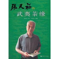 正版《张天福的武夷茶缘》 陈祥龙,刘达友 摄 9787807192121 海峡文艺出版社