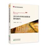 2018年中国公募基金研究报告