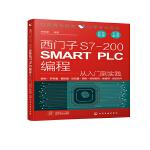西门子S7-200 SMART PLC编程从入门到实践