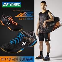 2017 YONEX尤尼克斯羽毛球鞋 李宗伟世锦赛男女款透气耐磨运动鞋