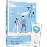 跟着天王当童星 一笑笙箫 大鱼文化 贵州人民出版社