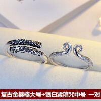 S925银戒指男士紧箍咒情侣戒指一对女款金箍棒宝孙悟空戒子
