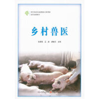 【正版现货】乡村兽医 张春霞,王岩,唐桂芬 9787554205815 中原农民出版社