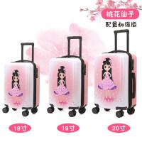 儿童拉杆箱女万向轮宝宝公主小学生卡通行李箱包男18寸小孩旅行箱 桃花仙子 豪华配置版