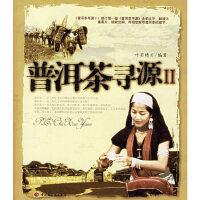 【新书店正版】普洱茶寻源(Ⅱ)叶羽晴川著9787501951550中国轻工业出版社