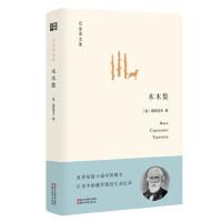 木木集(巴金译文集)