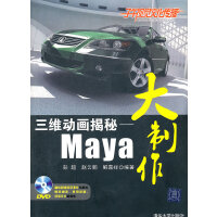 三维动画揭秘――Maya大制作(配光盘)