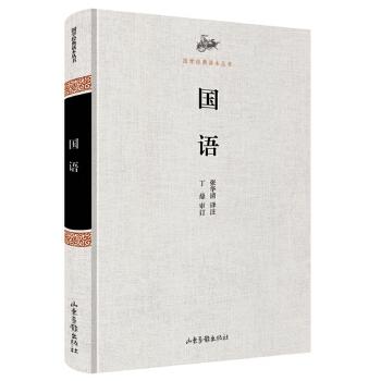 国学经典读本丛书·国语